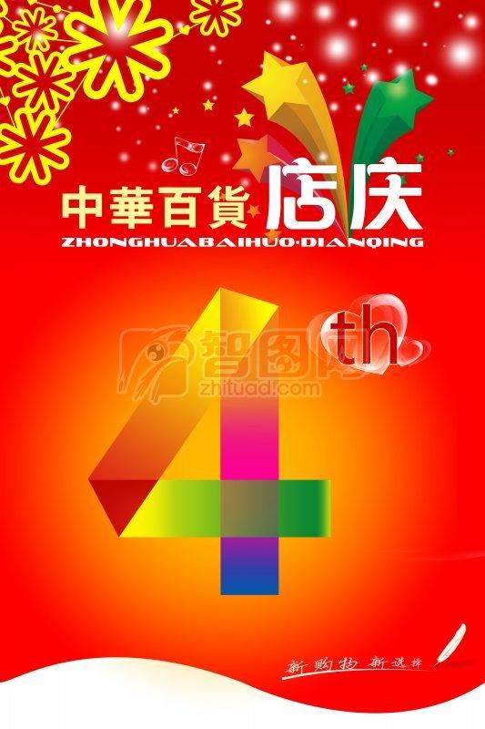 中华百货店庆海报