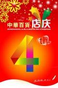 中華百貨店慶海報