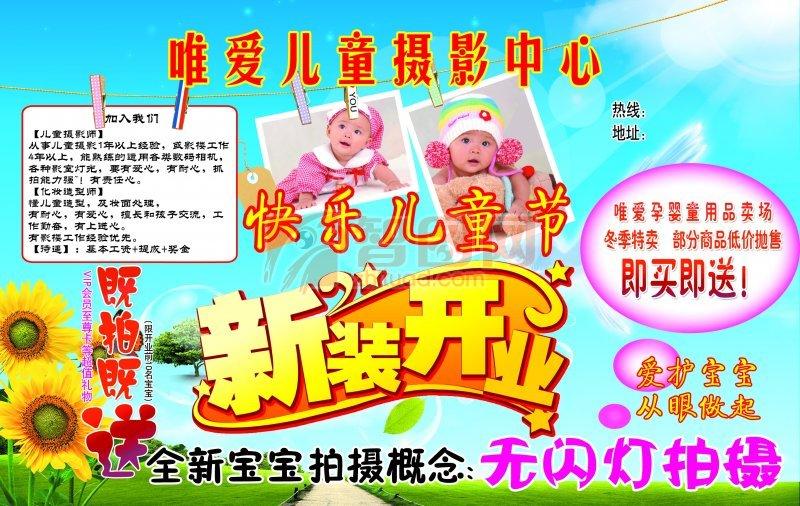 六一兒童節攝影海報