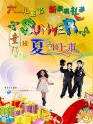六一儿童节购物海报设计