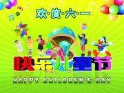 六一儿童节素材海报