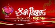 慶祝父親節
