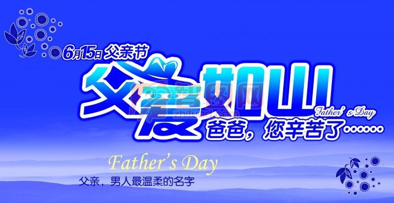 父親節快樂海報設計