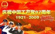 1921-2009中国共产党87周年建军节