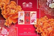 广式锦华月饼包装