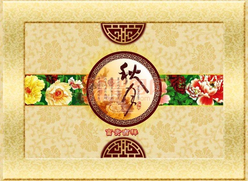 秋月月饼盒包装