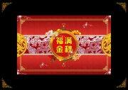 福滿金秋禮盒設計