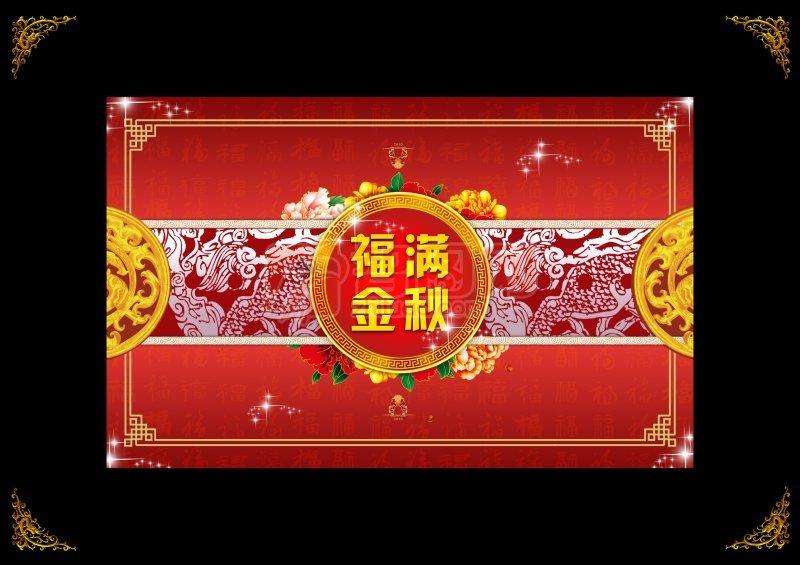 上一张图片:   中秋节海报宣传 下一张图片:福满金秋月饼礼盒设计