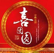 喜团圆中秋月饼礼盒设计