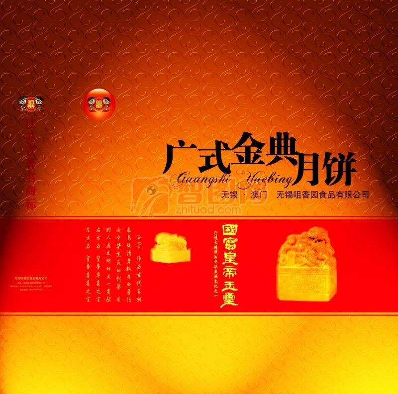 广式金典月饼礼盒设计