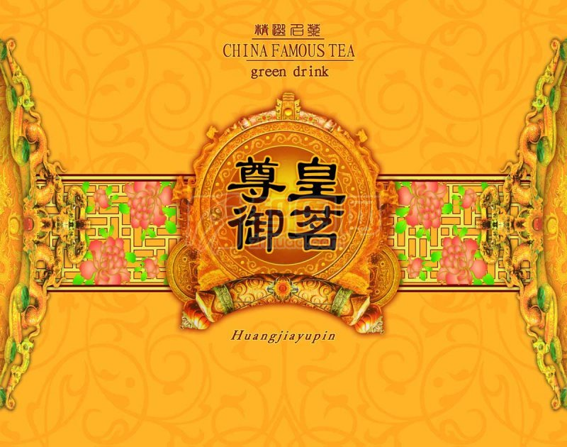 【psd】中秋节茶叶包装设计