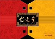 中秋节礼盒设计