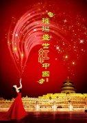 璀璨盛世紅中國海報