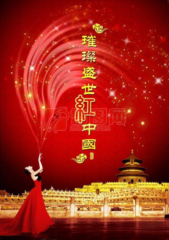 璀璨盛世红中国海报