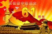 慶新中國成立61周年海報