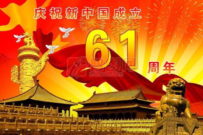 庆新中国成立61周年海报