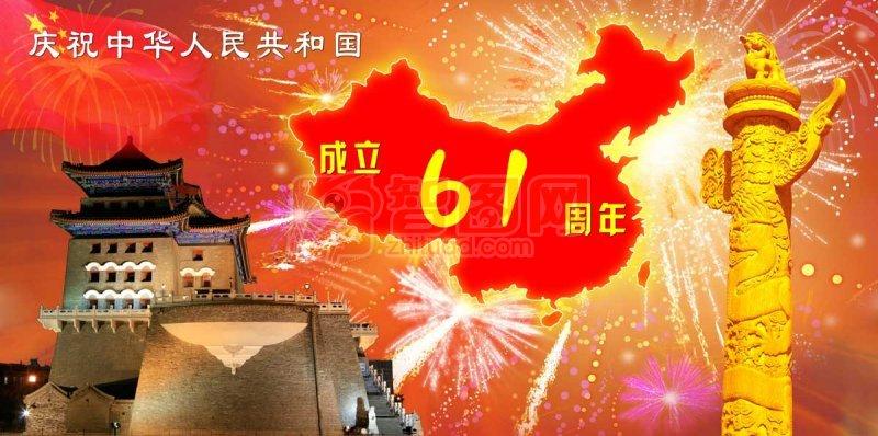 庆中国成立61周年海报