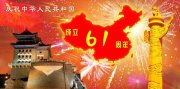 慶中國成立61周年海報