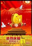 中國成立61周年海報