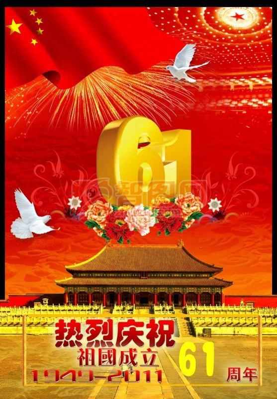 中国成立61周年海报