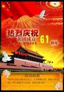 國慶宣傳海報