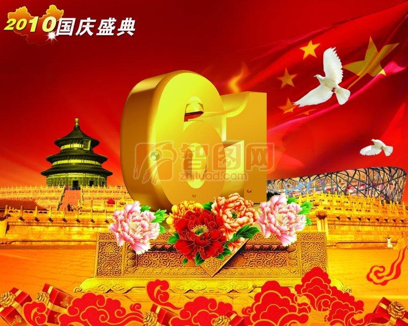 2010国庆盛典海报