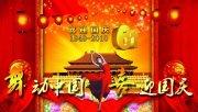舞動中國 喜迎國慶海報