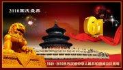 2010國慶盛典海報