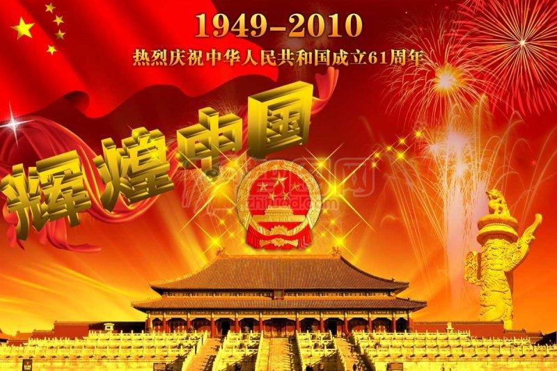 辉煌中国海报设计