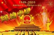 輝煌中國海報設計