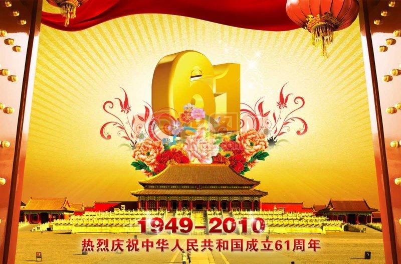 国庆61周年庆典