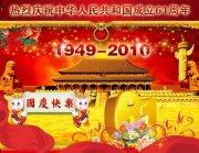 国庆欢乐海报