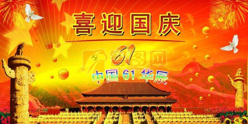 喜迎國慶海報