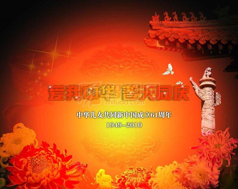 ps分层专区 节日素材 国庆节  关键词: 说明:-爱我中华 普天同庆海报