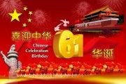 喜迎中華61華誕海報