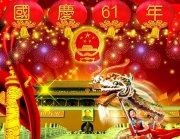 國慶61年海報
