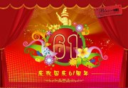 庆祝国庆61周年海报