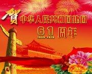 中国建国61周年海报