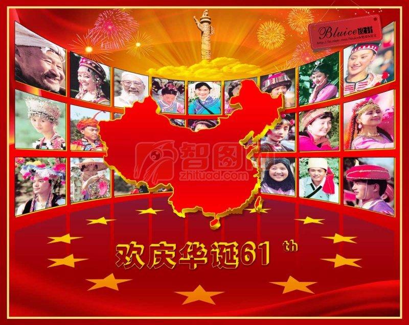 欢庆华诞61海报