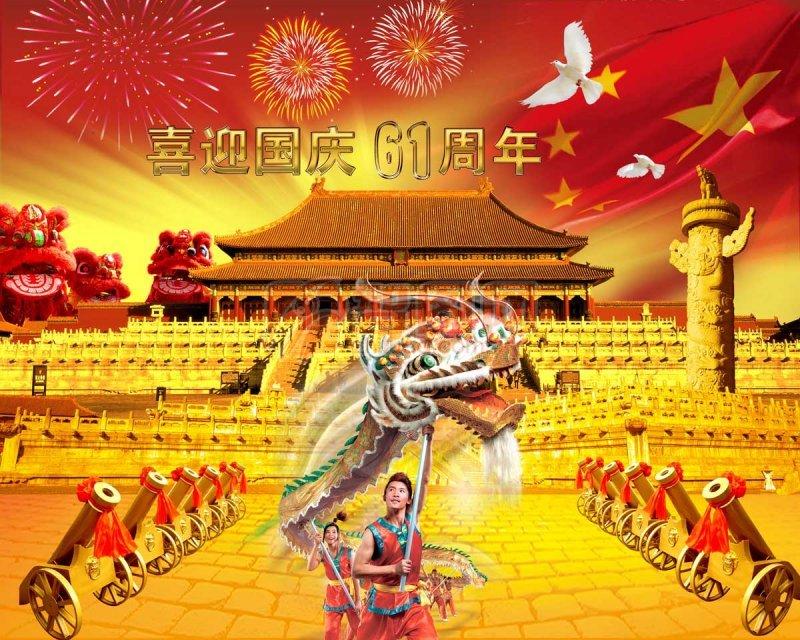 喜迎国庆61周年