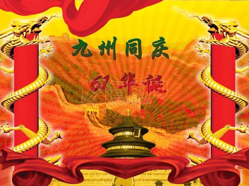 九州同庆 61 华诞海报
