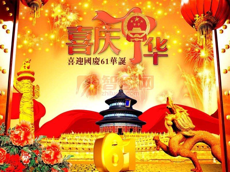 喜慶中華海報