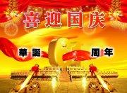 喜迎国庆 华诞61周年海报