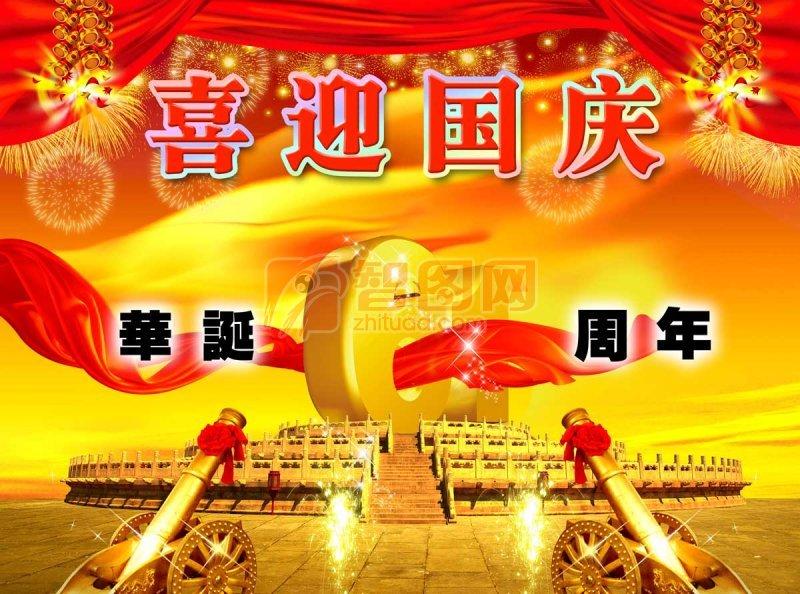 【psd】喜迎国庆 华诞61周年海报