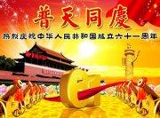 普天同慶61周年慶典海報
