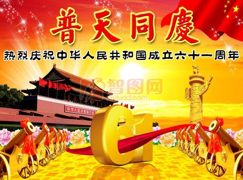 普天同庆61周年庆典海报