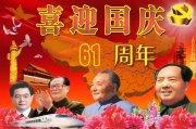 喜迎国庆61周年海报
