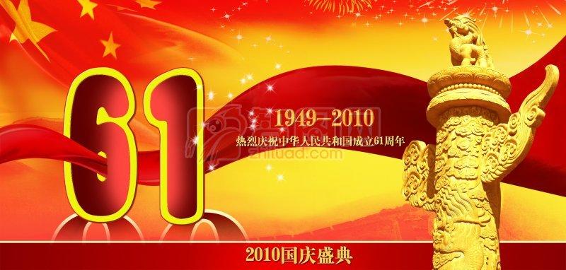 61周年庆典