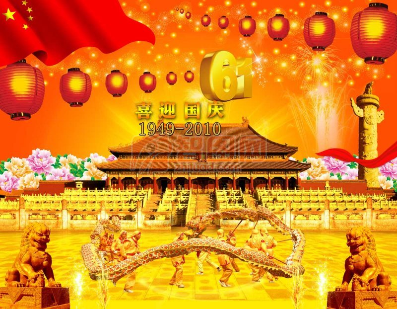 喜迎國慶61周年海報