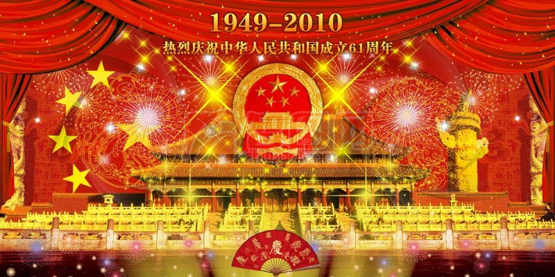 國慶61周年慶典